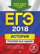 ЕГЭ-2018 История. Тренировочные задания